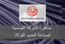 "Photo of الشركة التونسية لصناعة الحديد "" الفولاذ"" تنتدب"