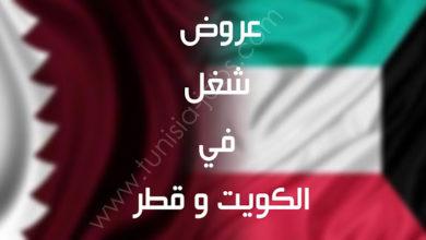 Photo of عروض شغل في الكويت و قطر