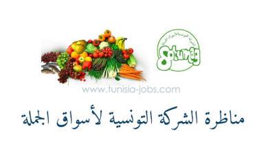 صورة مناظرة الشركة التونسية لأسواق الجملة