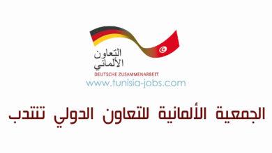 صورة الجمعية الألمانية للتعاون الدولي تنتدب لصالح فرعها في تونس