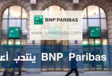 Photo of بنك BNP Paribas ينتدب أعوان
