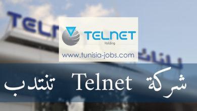 Photo of شركة تلنات تنتدب عدد هام من الإطارات والأعوان