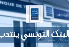 Photo of البنك التونسي ينتدب أعوان مستوى بكالوريا