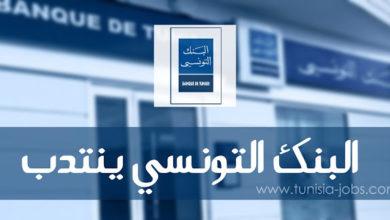 صورة البنك التونسي ينتدب أعوان مستوى بكالوريا