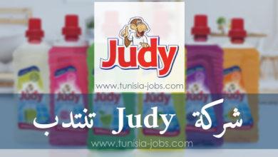 Photo of شركة Judy لصناعة مواد التنظيف تنتدب أعوان