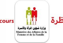 Photo of وزارة شؤون المرأة والأسرة تنتدب أعوان