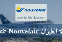 Photo of شركة الطيران Nouvelair تنتدب