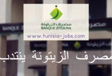 Photo of مصرف  الزيتونة  ينتدب عديد الأعوان والإطارات