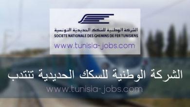 Photo of مناظرات الشركة الوطنية للسكك الحديدية لإنتداب 108 عون