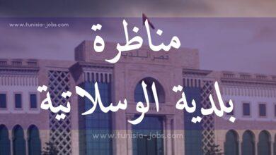 Photo of بلدية الوسلاتية تنتدب عمّال