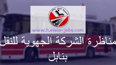 Photo of مناظرة الشركة الجهوية للنقل بنابل