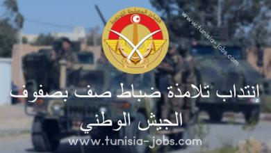 Photo of إنتداب ضباط صف لفائدة جيش البر (فتيان وفتيات)