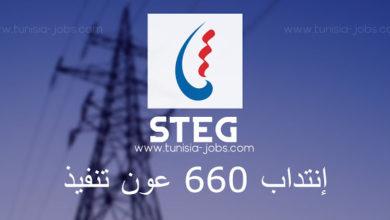 Photo of مناظرات إنتداب 660 عونا تابعين لسلك التنفيذ بالشركة التونسية للكهرباء والغاز