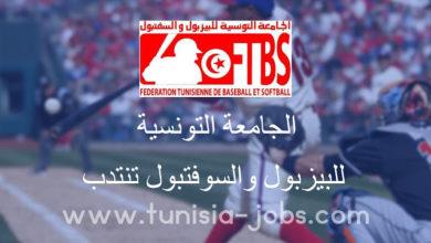 صورة الجامعة التونسية للبيزبول والسوفتبول تنتدب
