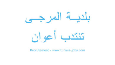 Photo of بلديــة المرجــى تنتدب أعوان