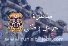 صورة بلاغ بخصوص مناظرة إنتداب عرفاء بسلك الحرس الوطني لسنة 2019- 2020