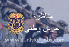 Photo of بلاغ بخصوص مناظرة إنتداب عرفاء بسلك الحرس الوطني لسنة 2019- 2020