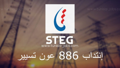 Photo of مناظرات إنتداب 886 عون تسيير مستوى بكالوريا بالشركة التونسية للكهرباء والغاز