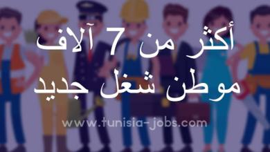 Photo of 7 آلاف موطن شغل جديد بشركات تونسية والمانية وفرنسية
