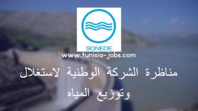 Photo of استخراج استمارة الترشح الخاصة بمناظرة الشركة الوطنية لاستغلال وتوزيع المياه