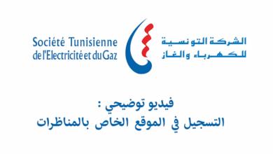 Photo of كيفية التسجيل في مناظرات الشركة التونسية للكهرباء والغاز