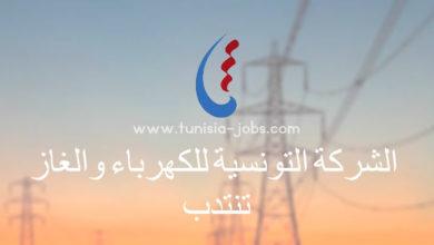 Photo of الشركة التونسية للكهرباء والغاز تنتدب