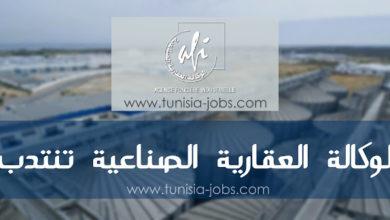 Photo of بلاغ بخصوص مناظرة الوكالة العقارية الصناعية لإنتداب أعوان