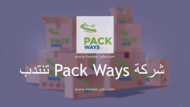 Photo of شركة Pack Ways تنتدب أعوان