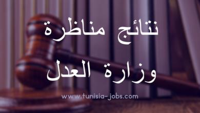 صورة بـــــلاغ حول الإجراءات الخاصة بمناظرة الملحقين القضائيين