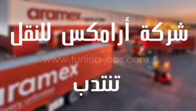 Photo of شركة أرامكس Aramex المختصة في نقل البضائع تنتدب سائقين