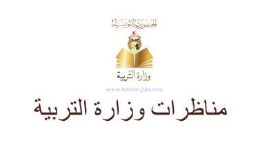 Photo of بلاغات من وزارة التربية بخصوص مناظراتها