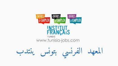 Photo of المعهد الفرنسي بتونس ينتدب قيمين وإطارات