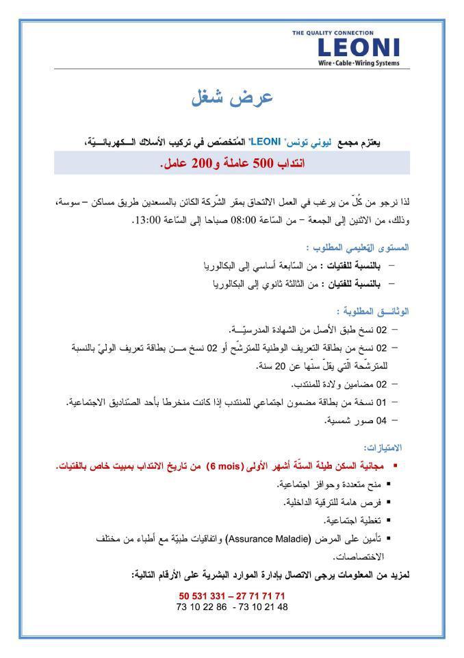 شركة Leoni تنتدب أعوان - Tunisia Jobs