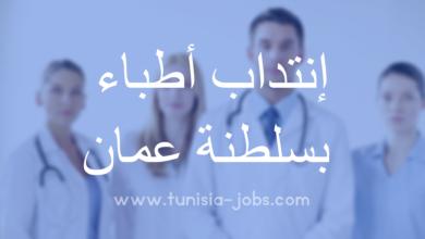 Photo of انتداب أطباء للعمل بسلطنة عمان