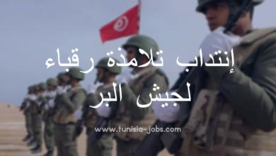 Photo of إنتداب تلامذة رقباء لجيش البر بعنوان سنة 2019