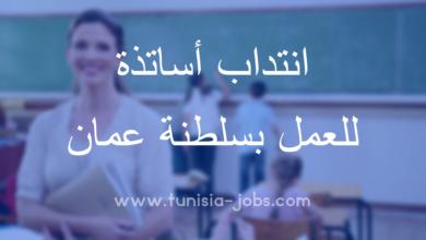 Photo of انتداب أساتذة تعليم ثانوي للعمل بسلطنة عمان