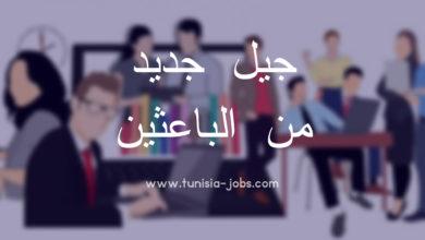 Photo of التسجيل ببرنامج جيل جديد من الباعثين لفائدة العاطلين من أصحاب الشهائد الجامعية