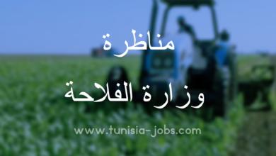 Photo of مناظرة وزارة الفلاحة والموارد المائية والصيد البحري