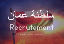 صورة سلطنة عمان تنتدب إطارات طبية من تونس