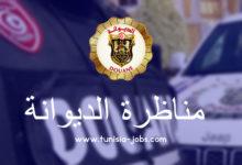 Photo of نتائج مناظرة الديوانة التونسية