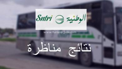 Photo of نتائج مناظرة الشركة التونسية للنقل بن المدن
