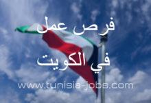 Photo of انتداب عديد الاختصاصات للعمل بدولة الكويت