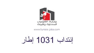 Photo of هام : قريبا إنتداب 1031 إطار لفائدة وزارة الشؤون المحلية