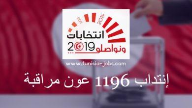 صورة إنتداب 1196 عون مراقبة الحملة الانتخابية للانتخابات الرئاسية والتشريعية 2019