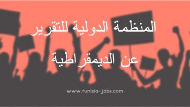 صورة المنظمة الدولية للتقرير عن الديمقراطية تنتدب أعوان لصالح فرعها في تونس