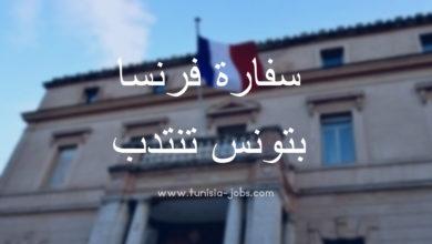 صورة سفارة فرنسا بتونس تنتدب