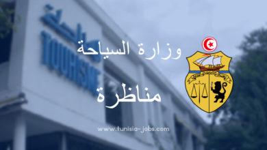 Photo of مناظرة الأدلاء السياحيين لأصحاب الشهائد العليا