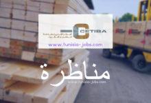 Photo of التمديد في آجال الترشح لمناظرة المركز الفني لصناعة الخشب والتأثيث