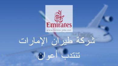 صورة شركة طيران الإمارات تنتدب أعوان من تونس