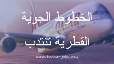 Photo of شركة الطيران القطرية Qatar Airways تنتدب أعوان من تونس